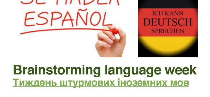 Тиждень штурмових іноземних мов