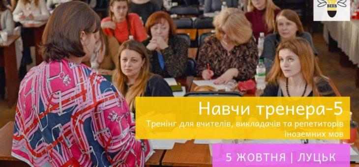 """Програма заходу """"Навчи тренера – 5"""""""